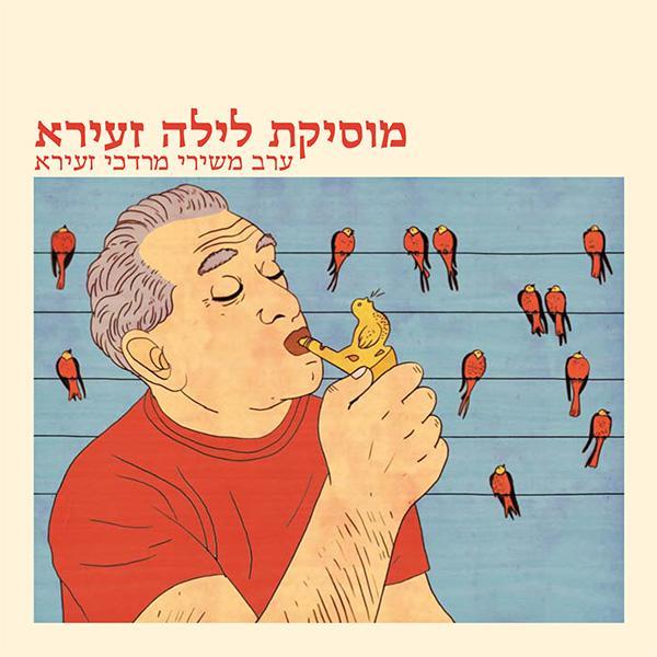 Mordechai Zeira's Songs